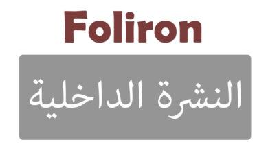 Photo of حبوب فوليرون للطاقه والحيويه Foliron
