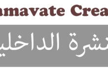 Gamavate Cream