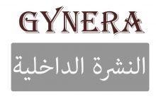 Photo of حبوب منع الحمل جينيرا Gynera