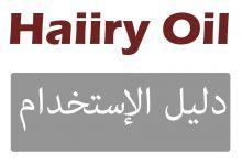 Haiiry Oil