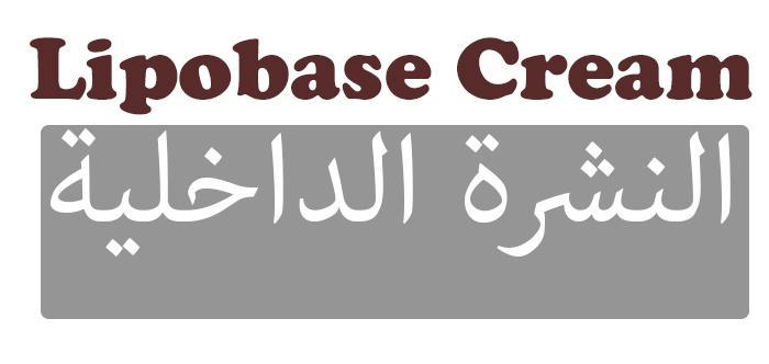 Lipobase Cream