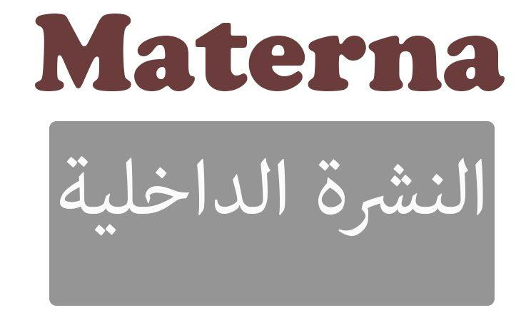 Materna Tablets