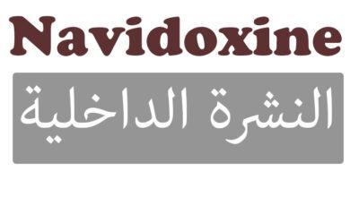 صورة دواء نافيدوكسين Navidoxine لـ علاج الغثيان للحامل