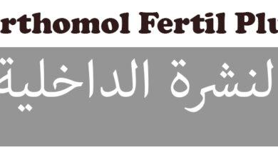 صورة اورثومول فيرتل بلس Orthomol Fertil Plus لحل مشكلة العقم عند الرجال