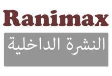 صورة رانيماكس Ranimax 150 لعلاج قرحة المعدة والإثني عشر
