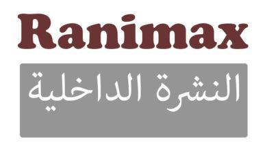 Photo of رانيماكس Ranimax 150 لعلاج قرحة المعدة والإثني عشر