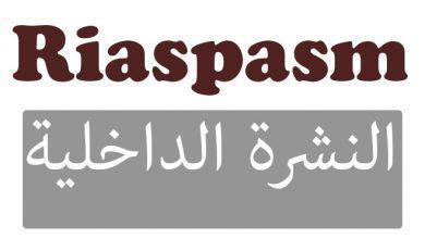 صورة رياسبازم Riaspasm لعلاج تشنجات الجهاز البولي