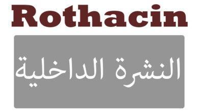 صورة دواء روثاسين Rothacin لعلاج إلتهاب المفاصل