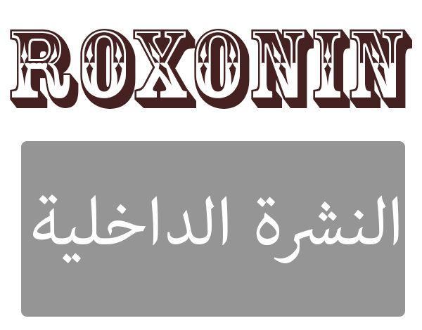 Roxonin