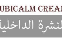 Rubicalm Cream