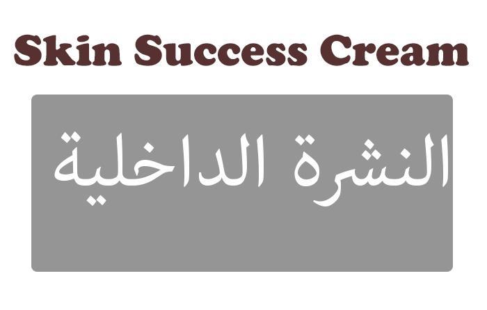 Skin Success Cream