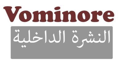 Photo of حبوب فومينور Vominore TAB لعلاج القئ والغثيان