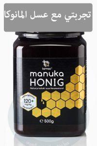تجربتي مع عسل المانوكا