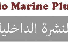Bio Marine Plus