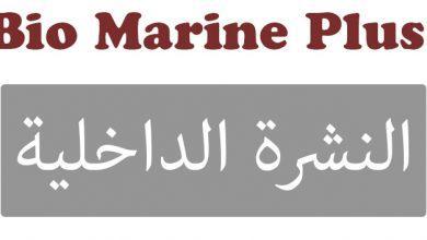 صورة حبوب بيو مارين بلس Bio Marine Plus حبوب زيت السمك اوميغا 3
