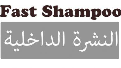 Photo of شامبو فاست لعلاج مشاكل الشعر وفروة الرأس Fast Shampoo