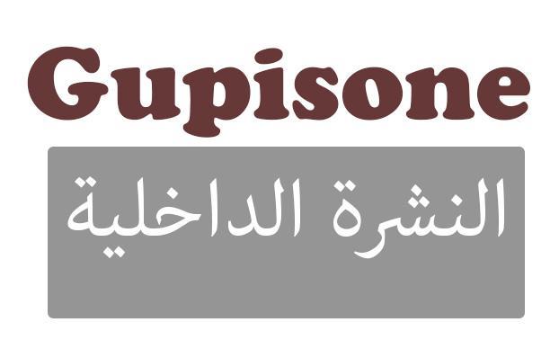Gupisone