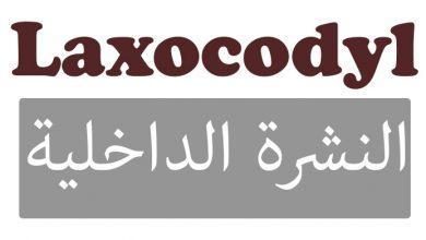 صورة لاكسوكوديل Laxocodyl ملين لعلاج الإمساك