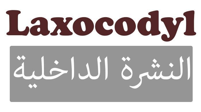 Laxocodyl