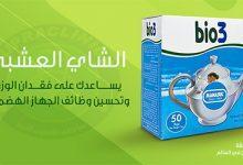 صورة شاي ماناسول لتخفيف الوزن Manasul Bio3 Tea