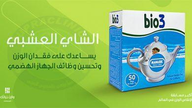Photo of شاي ماناسول لتخفيف الوزن Manasul Bio3 Tea