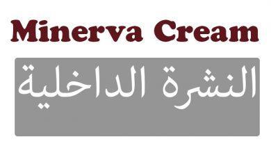 Minerva Cream