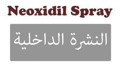 صورة بخاخ نيوكسيديل Neoxidil لعلاج فراغات ومشاكل الشعر