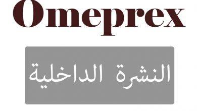 صورة دواء اوميبركس Omeprex لعلاج قرحة المعدة