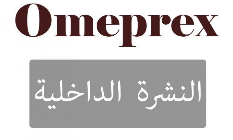 Omeprex