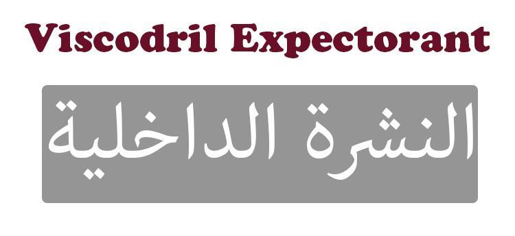 Viscodril Expectorant