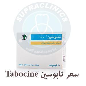 سعر تابوسين Tabocine لعلاج التهابات البكتريا