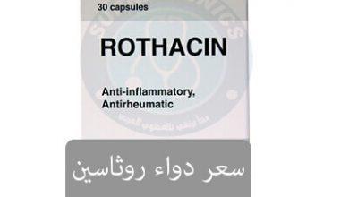 صورة سعر دواء روثاسين لعلاج الإلتهابات وخفض درجة الحرارة
