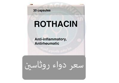 سعر دواء روثاسين