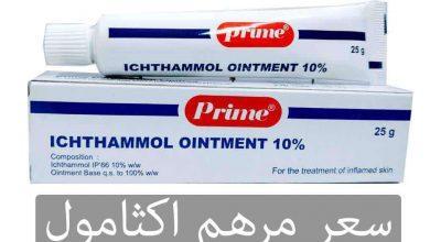 صورة سعر مرهم اكثامول في السعودية والكويت ومصر