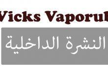 صورة مرهم فيكس فابوراب Vicks Vaporub لعلاج إنسداد الجيوب الأنفية
