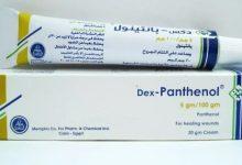 سعر كريم بانثينول Panthenol Cream Price