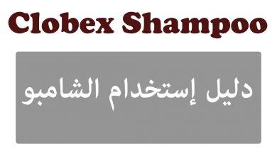 Clobex Shampoo