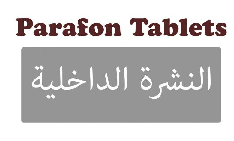 Parafon Tablets