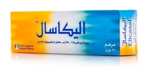 سعر كريم اليكاسال لعلاج حساسية الجلد