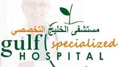 دليل مستشفى الخليج التخصصي Gulf Speciality Hospital Dubai