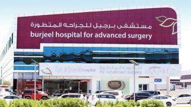 دليل مستشفى برجيل Burjeel Hospital