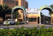 دليل مستشفى دبي Dubai Hospital