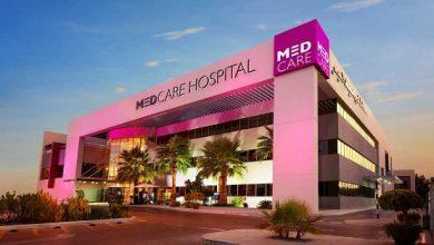 دليل مستشفي ميدكير الصفا Medcare Hospital