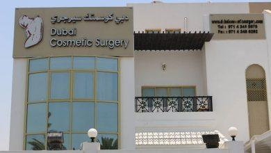 دليل عيادة دبي كوسمتك سيرجري Dubai Cosmetic Surgery Clinic