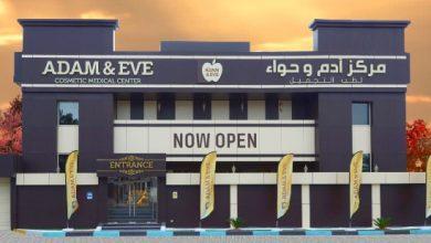 دليل مركز ادم وحواء Adam & Eve Cosmetic Medical Centre