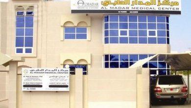 دليل مركز المدار الطبي Al Madar Medical Center