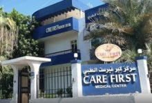 دليل مركز كيرفيرست Care First Medical Center