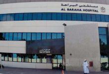 دليل مستشفى البراحة Baraha hospital في الامارات