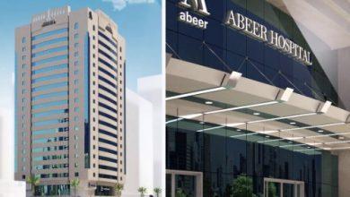 دليل مستشفى الراحة Al Raha Hospital