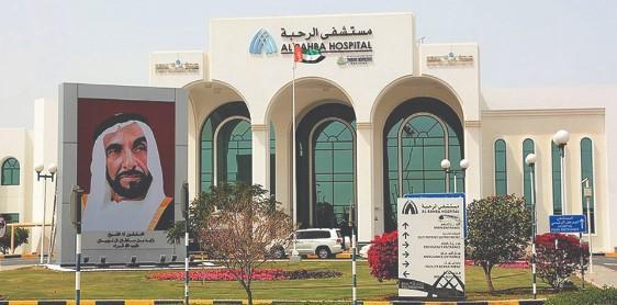 دليل مستشفى الرحبة Al Rahba Hospital